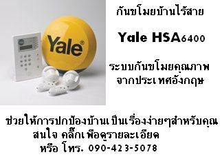 Yale Wireless Alarm HSA 6400