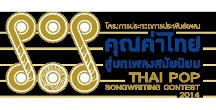 """คุณค่าไทย สู่บทเพลงสมัยนิยม"""""""