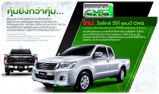 toyota hilux cng