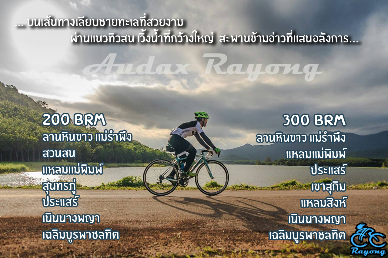 audax rayong